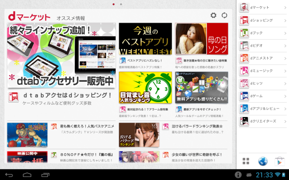 device-2013-05-04-213327