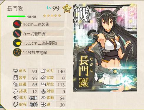 nagato_kai