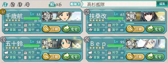1-5_hensei