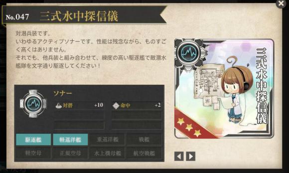 3shiki_sonar