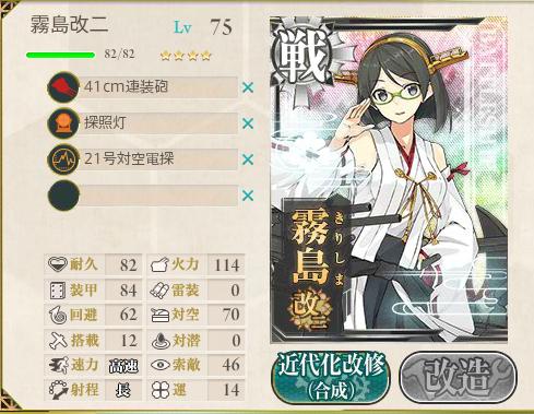 kirishima_kai2