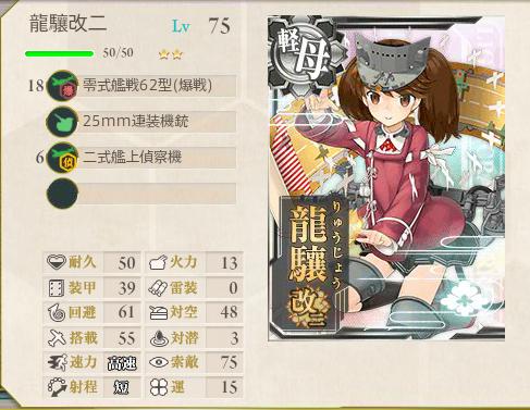 ryuujou_kai2