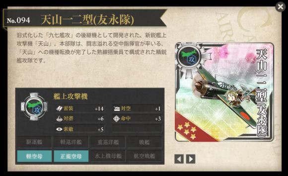 tenzan12_tomonagatai