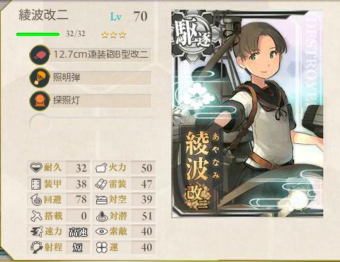 ayanami_kai2