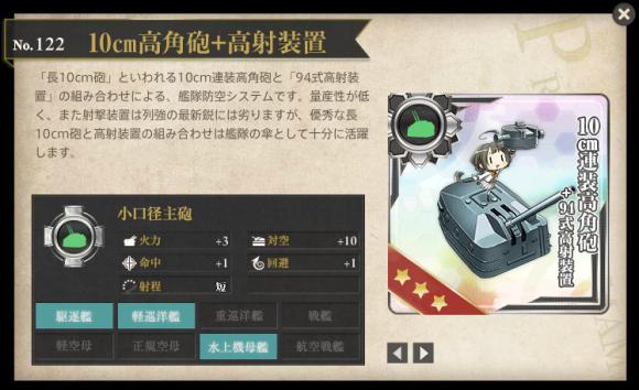10cmRensoucoukakuhou_kousyasouchi