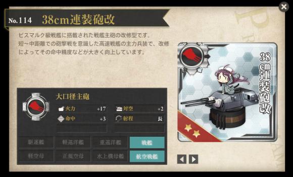 38cmRensouhou_kai