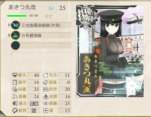 akitsumaru_kai