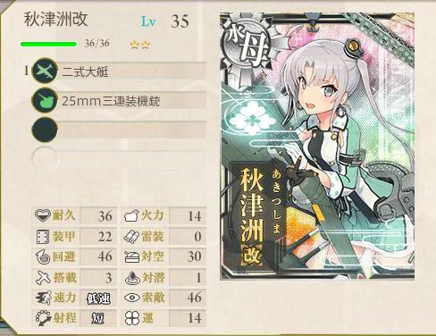 akitsushima_kai