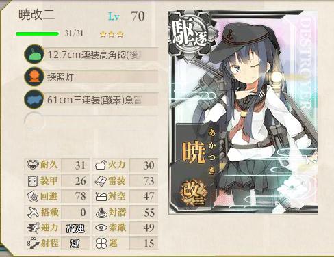 akatsuki_kai2