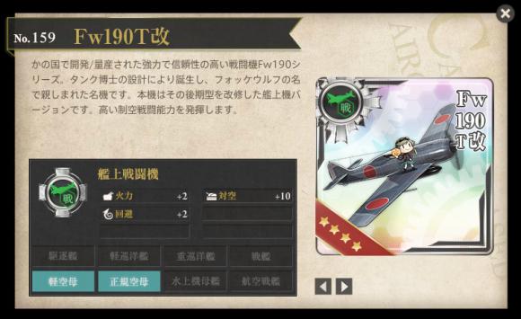 Fw190T_kai